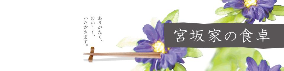 宮坂家の食卓